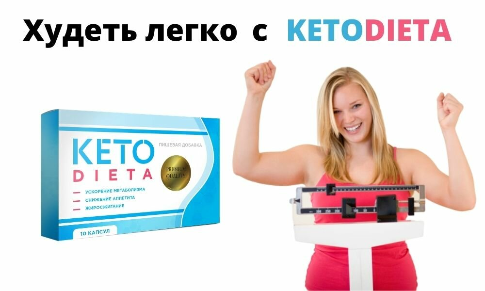 легко уменьшить объемы и сбросить лишний вес