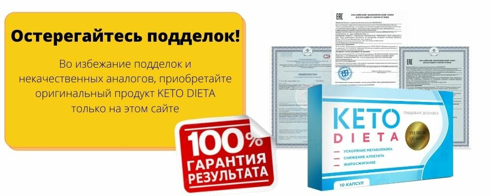 аналоги и подделки кетодиета купить оригинал