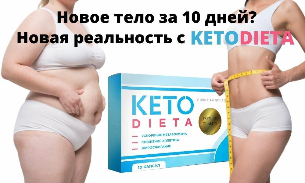 сбросить лишние килограммы с таблетками кетодиета
