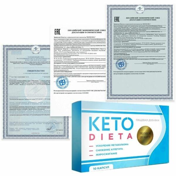 сертификаты качества кетодиета